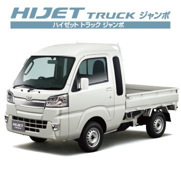 ハイゼット トラック ジャンボ