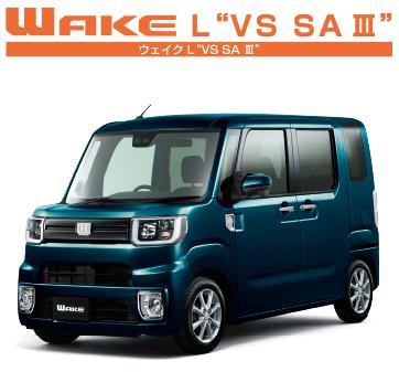 """ウェイク L""""VS SA Ⅲ"""""""