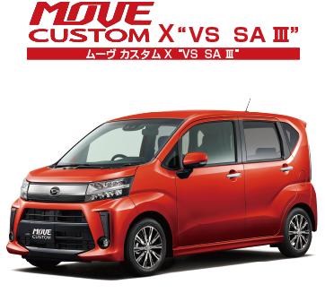"""ムーヴ カスタム X""""VS  SA Ⅲ"""""""