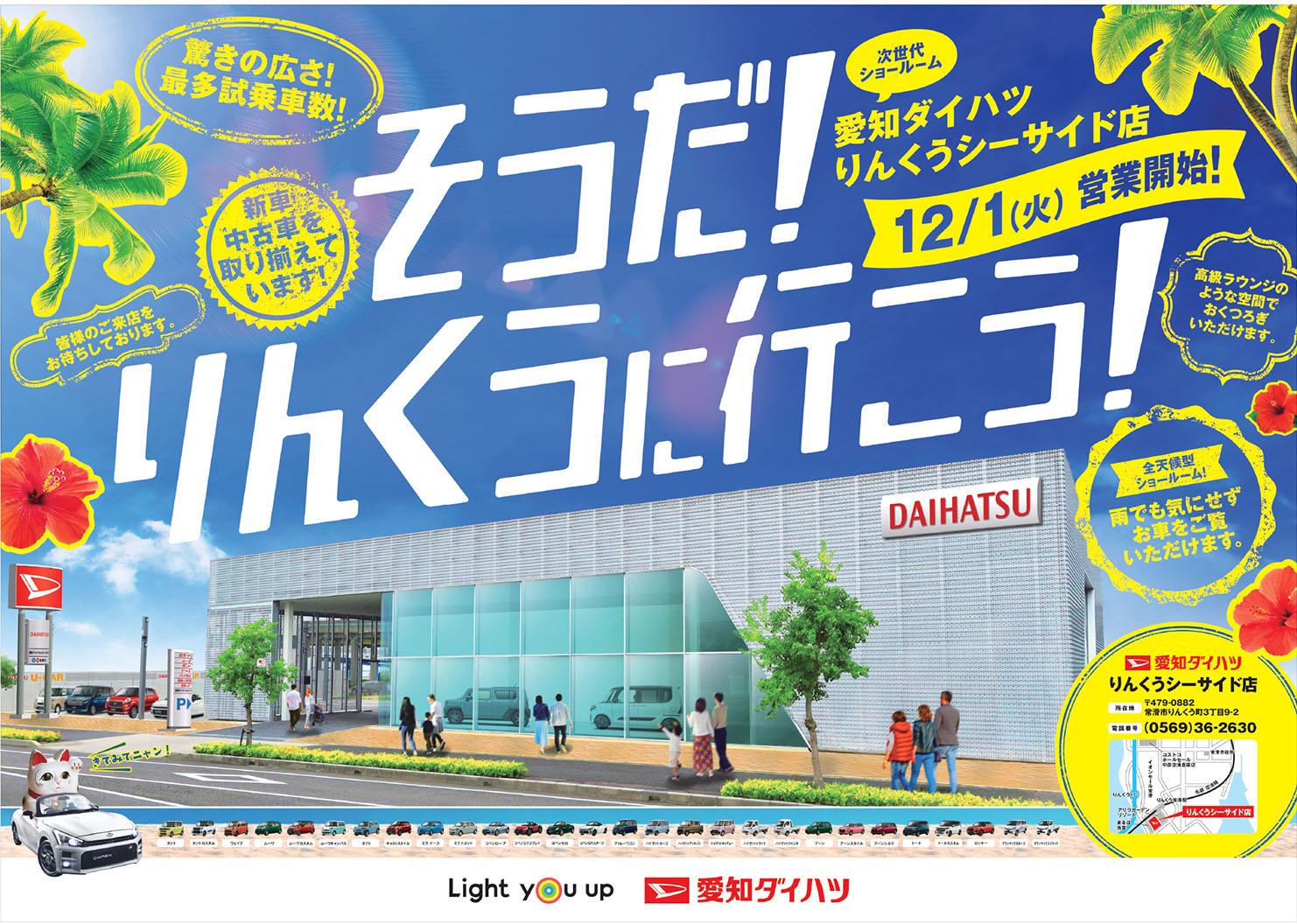 愛知ダイハツ りんくうシーサイド店12月1日営業開始